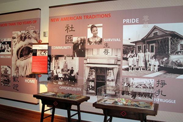 华美博物馆记录了中国城的变迁和美国华人移民史(摄影:刘菲/大纪元)