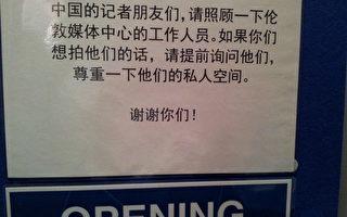 奧運花絮(一):倫敦媒體中心的中文告示
