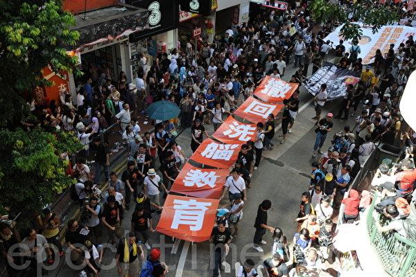 九萬香港人遊行 促撤中共洗腦教育