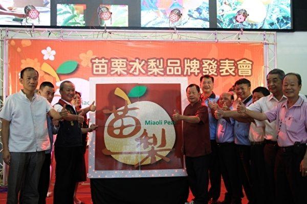 縣長劉政鴻(右7)以及記者會貴賓啟動「苗梨」標章認證制度(攝影:許享富/大紀元)