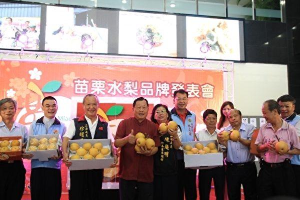 縣長劉政鴻(左4)以及記者會貴賓同聲讚譽優質苗梨(攝影:許享富/大紀元)