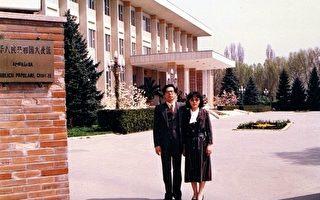 中国经贸官员的流亡纪实:走出红尘(4)首长都自首