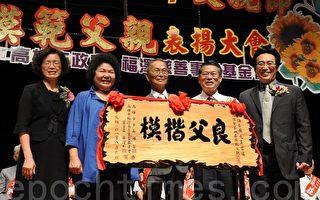 表扬模范父亲 陈菊:大声感恩父爱