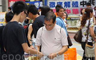 港中学生组织14区征签反洗脑