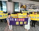 台湾公民钟鼎邦被中共以国安理由非法关押至今53天,在中共海协会会长陈云林8日下午抵台前,超过160名法轮功学员一大早就到机场声援钟鼎邦。(摄影:林仕杰/大纪元)