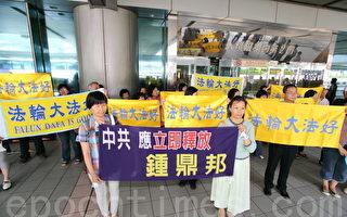 陈云林抵台 各界抗议要求释放钟鼎邦