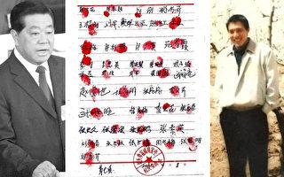 """政治局常委会差遣贾庆林返乡密查""""300手印事件"""""""