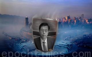 重慶「水太深」 官場再現人事變動