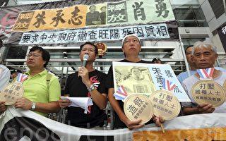 支聯會遊行促釋朱承志 旺陽死亡真相將呈聯合國