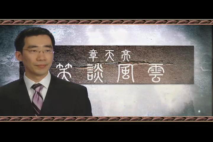 《笑談風雲》第1集 風雲莫測(1)