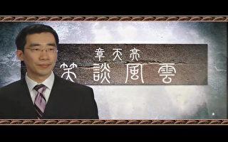 专访章天亮: 纵横古今 笑谈风云(下)