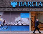 巴克莱银行在伦敦的分行。 (AFP)