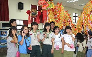 韓國童軍團與石門國小交流學習