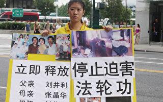 5位亲人被绑架 纽约留学生中领馆前抗议