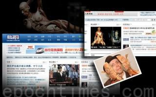 薄谷开来与尸体贩卖并列大陆媒体焦点新闻