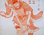 中国传统画家章翠英作品 - 驱邪(图片来源:作者提供)