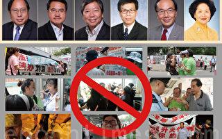 香港政要促清除中共政法委暴力团伙