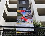 房產投資者享受澳洲減稅的12條策略(攝影:簡玬/大紀元)