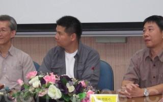 台专家谴责中共迫害中国人权与台湾自由
