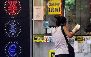 中國增長放緩 國際投資人看跌人民幣