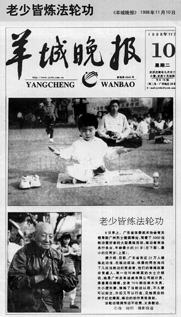 1998年11月10日,《羊城晚報》發表文章《老少皆煉法輪功》,介紹當月8日廣東省體委武術協會有關領導到廣州烈士陵園等處,觀看了5,000法輪功愛好者的大型晨煉活動。煉功者來自各行各業。