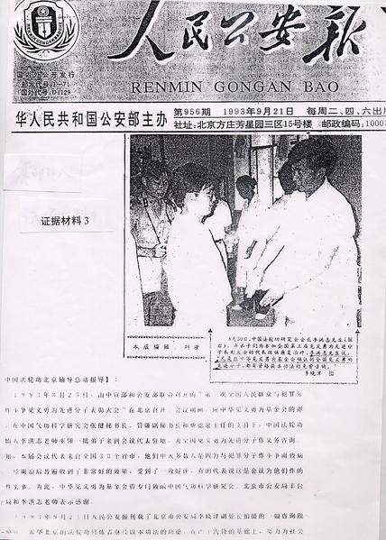 1993年9月21日,中共公安部主辦的《人民公安報》針對該年8月30日李洪志先生親率弟子為全國第三屆見義勇為先進份子表彰大會代表免費提供康復治療,進行了報導。