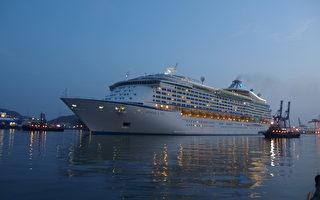 皇家加勒比海洋航行者號首航基隆港