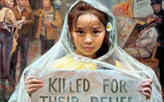 医协组织吁美国在联合国人权大会促中共停止活摘
