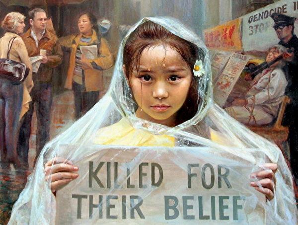 """国际""""反强摘器官医生协会""""(DAFOH,Doctors Against Forced Organ Harvesting)近日发起一项请愿书签名活动,紧急吁美国国务院在九月联合国人权委员会大会上提出议案""""敦促中共停止对大陆法轮功学员残忍和不道德的器官摘取""""。图为油画《纯真的呼唤》,呼吁停止迫害法轮功。图片来源:法轮功真相美术展览。"""