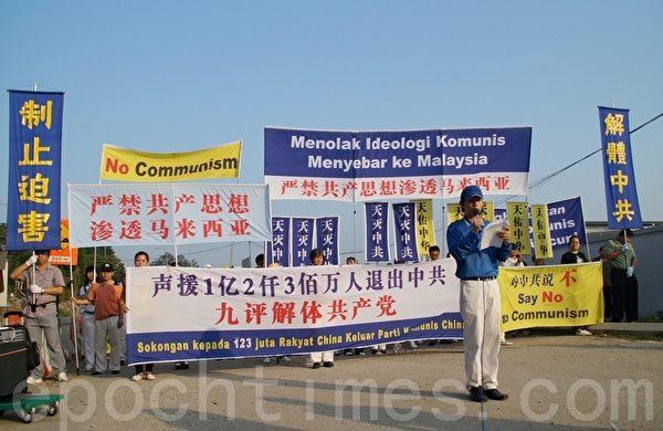 蔡先生在集会上呼吁政府必须正视中共渗透大马华社的问题。(摄影:杨晓慧/大纪元)
