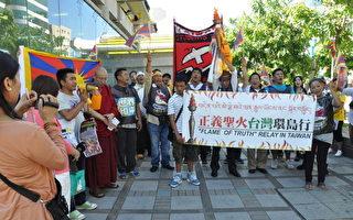 抗议中共镇压 西藏真相火炬全球接力在台展开