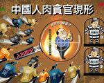 """""""人肉搜索""""是现行中国社会最为流行的民众监督官员的方式,很多官员因为网民的搜索现出原形。(制图:大纪元)"""