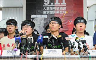 香港大專院校911罷課 團結反洗腦