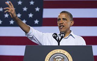 9•11紀念 奧巴馬讚美國比往日更強大安全