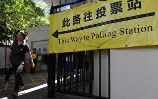 英媒:港立法會選舉是對中共民意公投