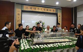 组图:上海周铭德遭中共迫害死 百人送别