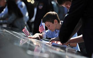 911十一週年 美國總統和遇難家屬各界民衆悼念亡靈