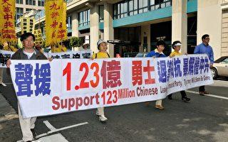 旧金山声援1亿2千万中国人三退