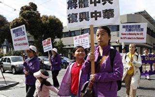 组图1﹕旧金山声援1亿2千万中国人三退