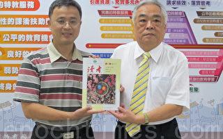 《讀者》贈送五千本雜誌  嘉惠桃縣學生