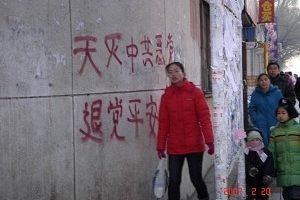 """""""请帮我快退党!"""" 大陆多地区民众急等""""三退"""""""