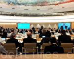 联合国人权理事会第21次会议9月17日在联合国日内瓦万国宫继续开会。世界190多个国家的代表和在联合国获得观察员身份的200多人权组织的代表出席当天的会议。(大纪元资料图片)