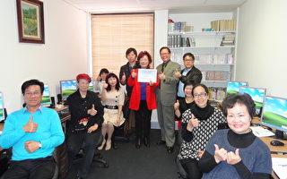 华侨协会总会雪梨分会于侨教中心首开电脑课程
