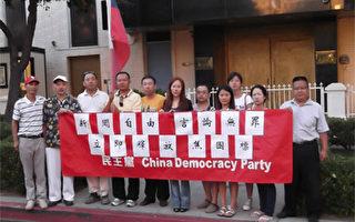 图:洛杉矶的中国民主党党员9月19日傍晚在中领馆前抗议中共抓捕北京大学教授焦国标。(中国民主党提供)