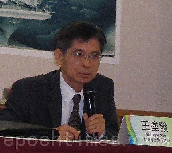 台北大學經濟學系兼任教授王塗發。(攝影:鍾元 / 大紀元)