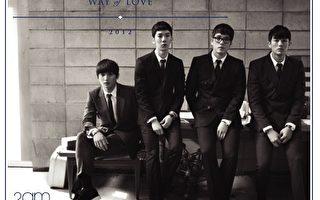 2AM回馈亚洲歌迷  发行中文版主打歌