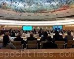 21届联合国人权理事会自9月10日至9月28日在日内瓦联合国万国宫召开。在联合国人权理事会主席拉瑟瑞(Laura Dupuy Lasserre)女士主持的9月18日国际人权讨论会上,全球大纪元总编辑郭君女士、国际教育发展组织的首席代表帕克(Karen Parker)博士提出了对中共活摘法轮功学员器官的指控,国际各国及国际非政府组织人权代表为此深受鼓舞。(大纪元图片)