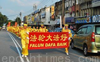 马来西亚法轮功游行 提前与民庆中秋