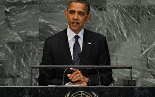 奧巴馬聯合國大會警告伊朗 譴責中東暴力