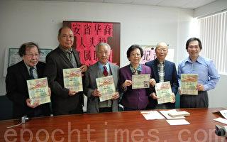 《平反人頭稅歷程》出版